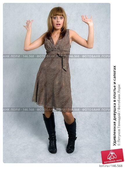 Удивленная девушка в платье и сапогах, фото № 146568, снято 1 декабря 2007 г. (c) Петухов Геннадий / Фотобанк Лори