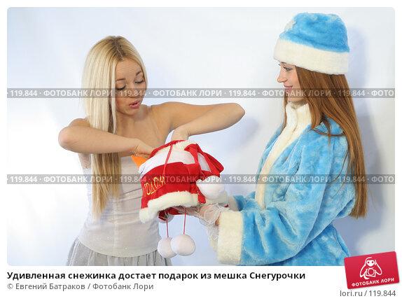Удивленная снежинка достает подарок из мешка Снегурочки, фото № 119844, снято 11 ноября 2007 г. (c) Евгений Батраков / Фотобанк Лори