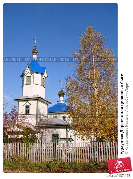 Купить «Удмуртия Деревянная церковь в Сыге», фото № 137176, снято 8 октября 2007 г. (c) Кардаполова Наталья / Фотобанк Лори