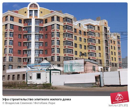 Уфа строительство элитного жилого дома, фото № 271372, снято 4 мая 2008 г. (c) Владислав Семенов / Фотобанк Лори