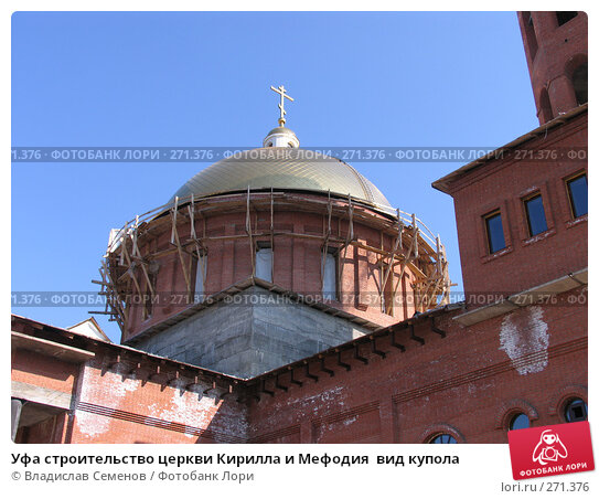 Уфа строительство церкви Кирилла и Мефодия  вид купола, фото № 271376, снято 4 мая 2008 г. (c) Владислав Семенов / Фотобанк Лори