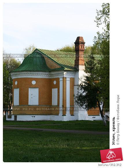 Углич, кремль, фото № 312312, снято 8 мая 2008 г. (c) Петр Бюнау / Фотобанк Лори