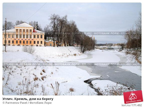 Углич. Кремль, дом на берегу, фото № 171492, снято 2 января 2008 г. (c) Parmenov Pavel / Фотобанк Лори
