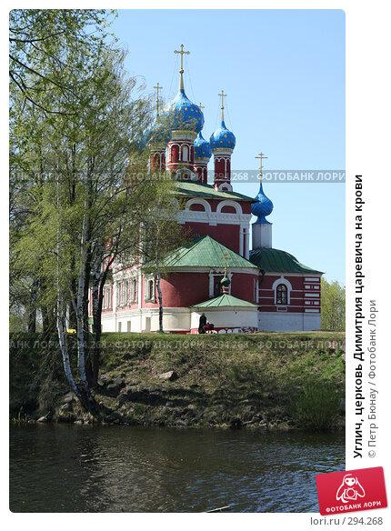 Углич, церковь Димитрия царевича на крови, фото № 294268, снято 2 мая 2008 г. (c) Петр Бюнау / Фотобанк Лори