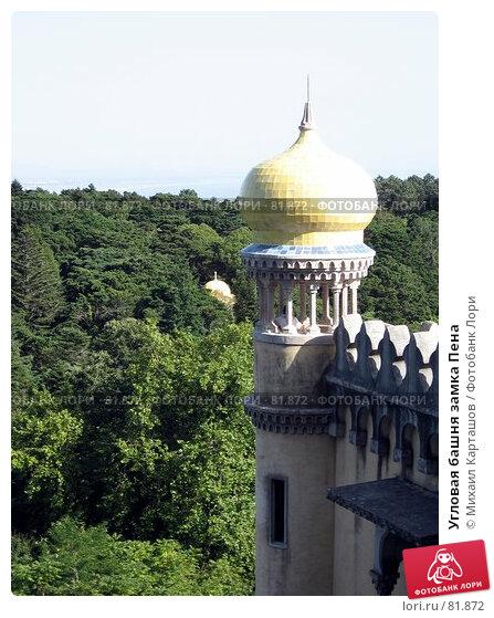 Угловая башня замка Пена, эксклюзивное фото № 81872, снято 24 сентября 2017 г. (c) Михаил Карташов / Фотобанк Лори