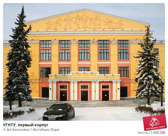 Купить «УГНТУ, первый корпус», фото № 1490988, снято 20 февраля 2010 г. (c) Art Konovalov / Фотобанк Лори