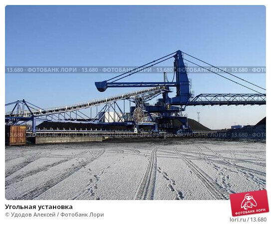 Угольная установка, фото № 13680, снято 27 октября 2016 г. (c) Удодов Алексей / Фотобанк Лори