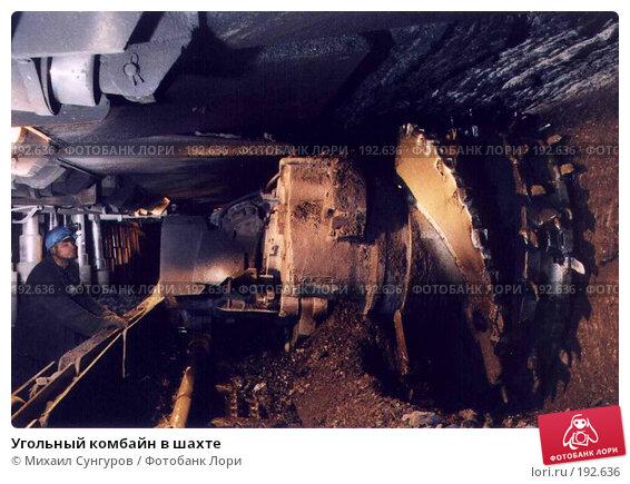 Угольный комбайн в шахте, фото № 192636, снято 21 июля 2017 г. (c) Михаил Сунгуров / Фотобанк Лори