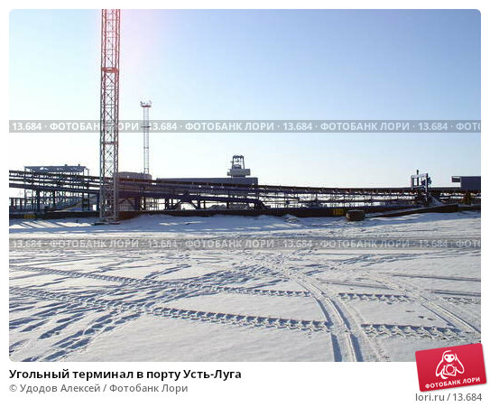 Купить «Угольный терминал в порту Усть-Луга», фото № 13684, снято 23 мая 2018 г. (c) Удодов Алексей / Фотобанк Лори