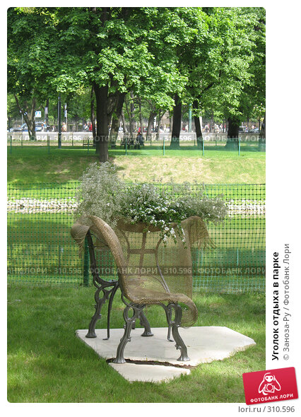 Уголок отдыха в парке, фото № 310596, снято 1 июня 2008 г. (c) Заноза-Ру / Фотобанк Лори
