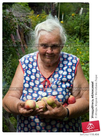 Угощайтесь яблоками!, фото № 118404, снято 8 августа 2007 г. (c) Игорь Жоров / Фотобанк Лори