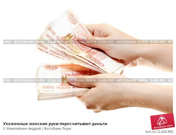 Ухоженные женские руки пересчитывют деньги, фото № 2626992, снято 28 июня 2011 г. (c) Кекяляйнен Андрей / Фотобанк Лори