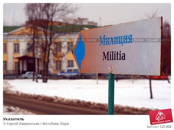 Указатель, фото № 125408, снято 24 ноября 2007 г. (c) Сергей Лаврентьев / Фотобанк Лори