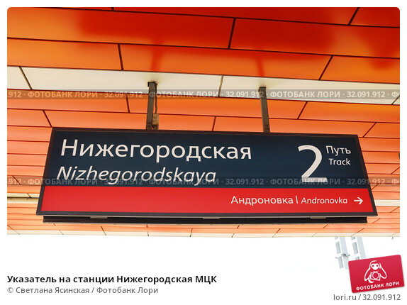 Купить «Указатель на станции Нижегородская МЦК», фото № 32091912, снято 3 мая 2019 г. (c) Светлана Ясинская / Фотобанк Лори