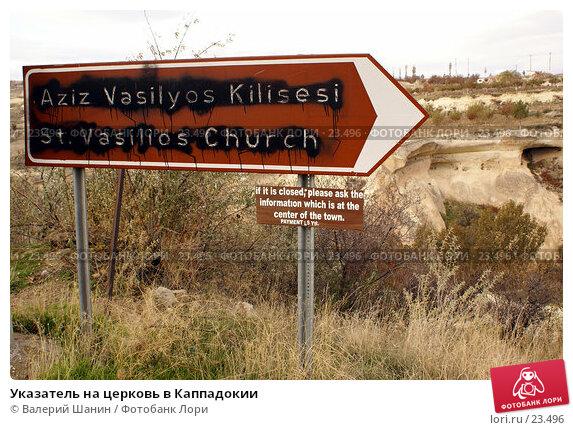 Указатель на церковь в Каппадокии, фото № 23496, снято 13 ноября 2006 г. (c) Валерий Шанин / Фотобанк Лори