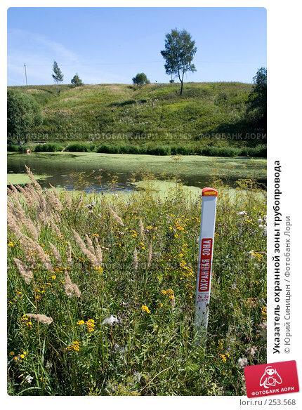 Указатель охранной зоны трубопровода, фото № 253568, снято 12 августа 2007 г. (c) Юрий Синицын / Фотобанк Лори