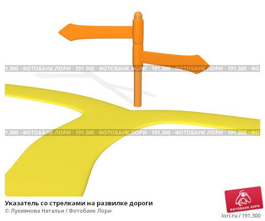 Указатель со стрелками на развилке дороги, иллюстрация № 191300 (c) Лукиянова Наталья / Фотобанк Лори