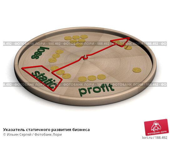 Указатель статичного развития бизнеса, иллюстрация № 188492 (c) Ильин Сергей / Фотобанк Лори