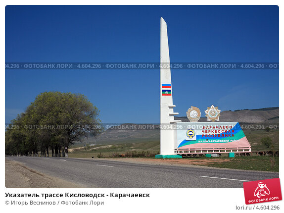 Указатель трассе Кисловодск - Карачаевск, эксклюзивное фото № 4604296, снято 27 апреля 2013 г. (c) Игорь Веснинов / Фотобанк Лори