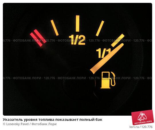 Указатель уровня топлива показывает полный бак, фото № 120776, снято 20 сентября 2005 г. (c) Losevsky Pavel / Фотобанк Лори