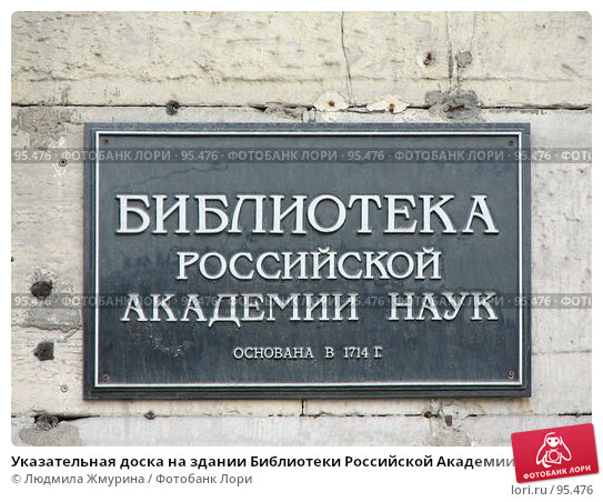 Указательная доска на здании Библиотеки Российской Академии Наук. Санкт-Петербург., фото № 95476, снято 30 мая 2017 г. (c) Людмила Жмурина / Фотобанк Лори
