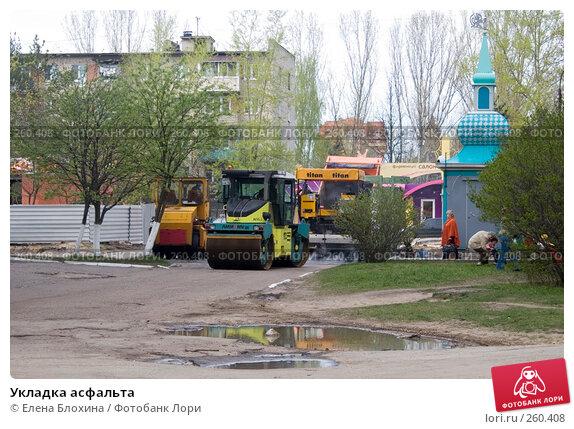 Купить «Укладка асфальта», фото № 260408, снято 23 апреля 2008 г. (c) Елена Блохина / Фотобанк Лори