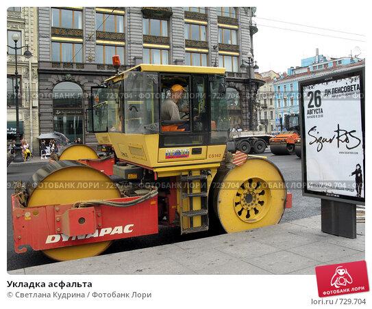 Купить «Укладка асфальта», фото № 729704, снято 13 июля 2008 г. (c) Светлана Кудрина / Фотобанк Лори