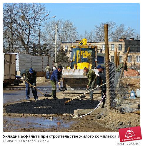 Укладка асфальта при строительстве жилого комплекса в микрорайоне «1 Мая», Балашиха, Московская область, эксклюзивное фото № 253440, снято 9 апреля 2008 г. (c) lana1501 / Фотобанк Лори