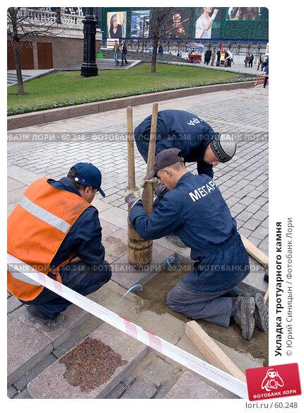 Купить «Укладка тротуарного камня», фото № 60248, снято 25 апреля 2007 г. (c) Юрий Синицын / Фотобанк Лори