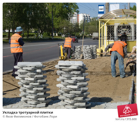 Укладка тротуарной плитки, эксклюзивное фото № 315600, снято 4 мая 2008 г. (c) Яков Филимонов / Фотобанк Лори