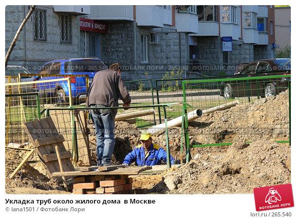 Укладка труб около жилого дома  в Москве, эксклюзивное фото № 265540, снято 28 апреля 2008 г. (c) lana1501 / Фотобанк Лори