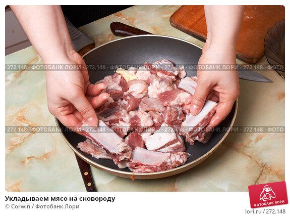 Укладываем мясо на сковороду, фото № 272148, снято 2 марта 2008 г. (c) Corwin / Фотобанк Лори