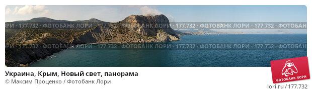 Купить «Украина, Крым, Новый свет, панорама», фото № 177732, снято 20 апреля 2018 г. (c) Максим Проценко / Фотобанк Лори