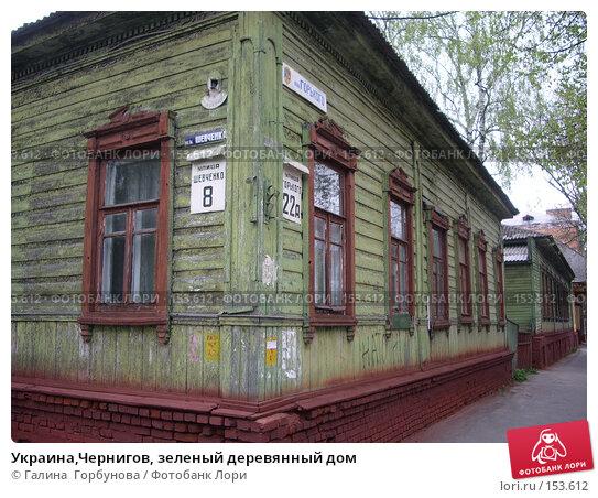 Украина,Чернигов, зеленый деревянный дом, фото № 153612, снято 27 апреля 2006 г. (c) Галина  Горбунова / Фотобанк Лори