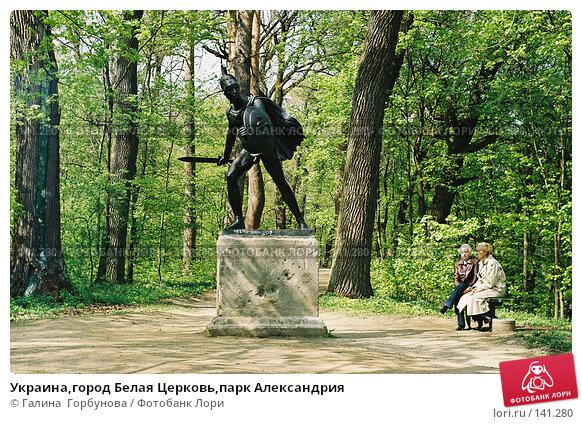 Украина,город Белая Церковь,парк Александрия, фото № 141280, снято 30 мая 2017 г. (c) Галина  Горбунова / Фотобанк Лори