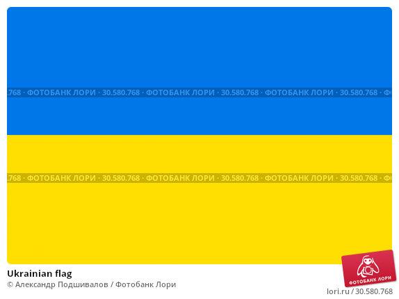 Купить «Ukrainian flag», иллюстрация № 30580768 (c) Александр Подшивалов / Фотобанк Лори