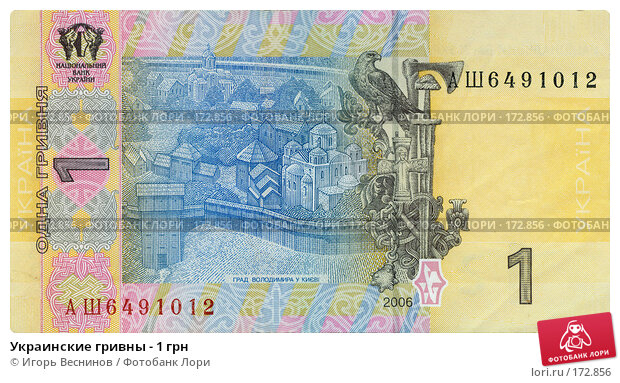 Украинские гривны - 1 грн, фото № 172856, снято 28 июня 2017 г. (c) Игорь Веснинов / Фотобанк Лори