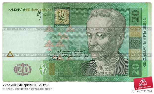Украинские гривны - 20 грн, фото № 171744, снято 28 мая 2017 г. (c) Игорь Веснинов / Фотобанк Лори