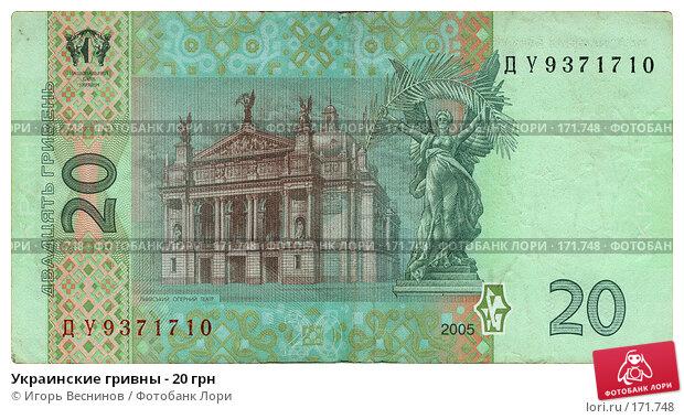 Украинские гривны - 20 грн, фото № 171748, снято 27 июля 2017 г. (c) Игорь Веснинов / Фотобанк Лори
