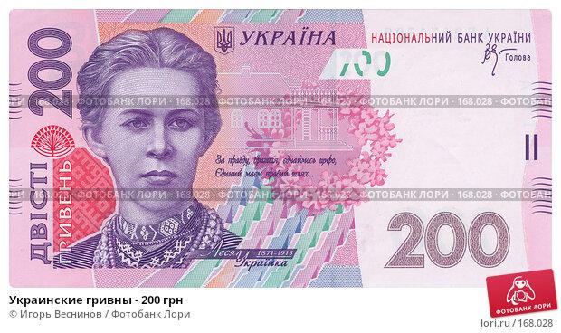 Украинские гривны - 200 грн, фото № 168028, снято 29 мая 2017 г. (c) Игорь Веснинов / Фотобанк Лори