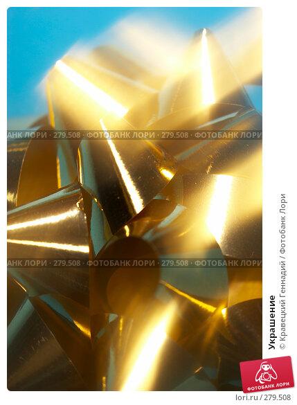 Украшение, фото № 279508, снято 15 января 2005 г. (c) Кравецкий Геннадий / Фотобанк Лори