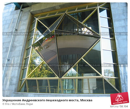 Украшение Андреевского пешеходного моста, Москва, фото № 58104, снято 22 мая 2004 г. (c) Fro / Фотобанк Лори