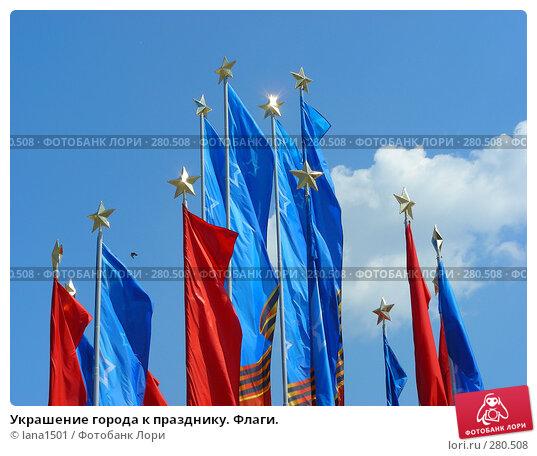 Украшение города к празднику. Флаги., эксклюзивное фото № 280508, снято 5 мая 2008 г. (c) lana1501 / Фотобанк Лори