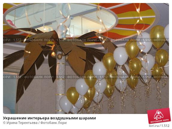 Украшение интерьера воздушными шарами, эксклюзивное фото № 1512, снято 8 октября 2005 г. (c) Ирина Терентьева / Фотобанк Лори