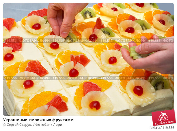 Украшение  пирожных фруктами, фото № 119556, снято 5 января 2007 г. (c) Сергей Старуш / Фотобанк Лори
