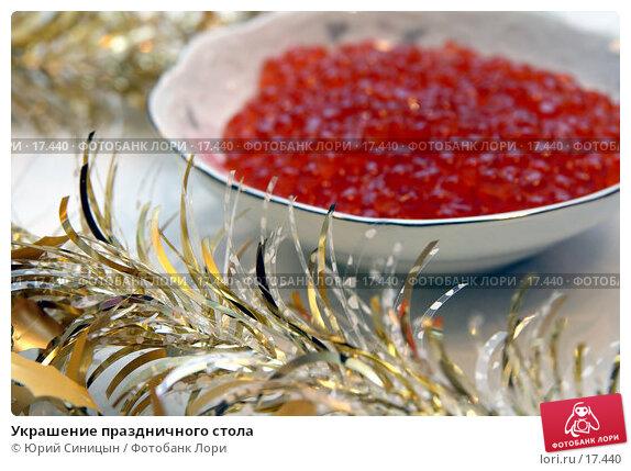 Купить «Украшение праздничного стола», фото № 17440, снято 31 декабря 2006 г. (c) Юрий Синицын / Фотобанк Лори