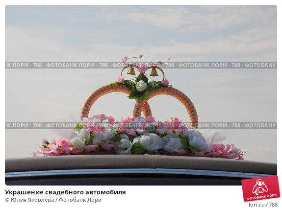 Купить «Украшение свадебного автомобиля», фото № 788, снято 13 августа 2005 г. (c) Юлия Яковлева / Фотобанк Лори