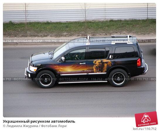 Украшенный рисунком автомобиль, фото № 110712, снято 28 октября 2016 г. (c) Людмила Жмурина / Фотобанк Лори
