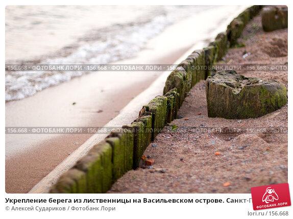 Укрепление берега из лиственницы на Васильевском острове. Санкт-Петербург, фото № 156668, снято 11 августа 2007 г. (c) Алексей Судариков / Фотобанк Лори