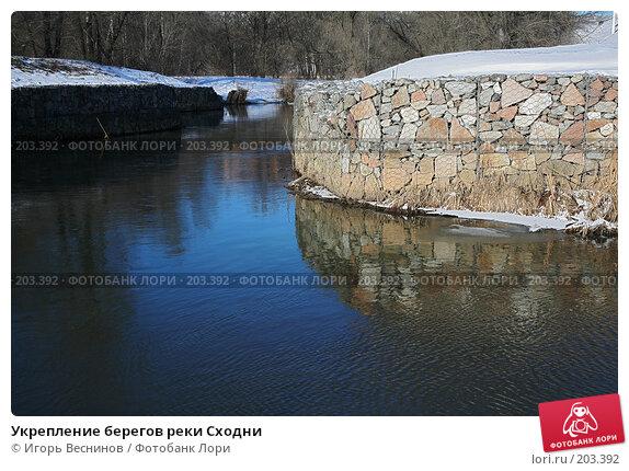Укрепление берегов реки Сходни, фото № 203392, снято 16 февраля 2008 г. (c) Игорь Веснинов / Фотобанк Лори